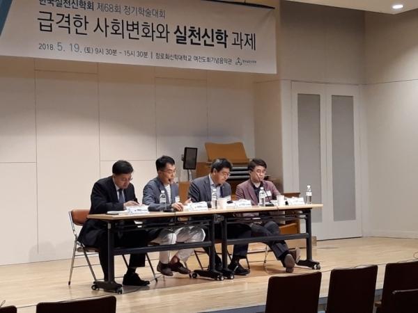 한국실천신학회 제68회 정기학술대회가
