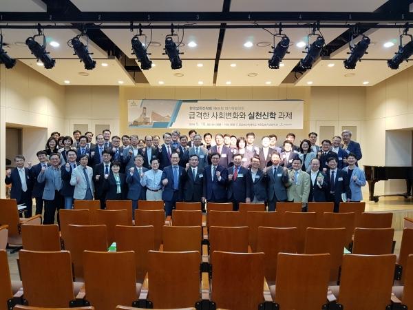한국실천신학회 제68회 정기학술대회