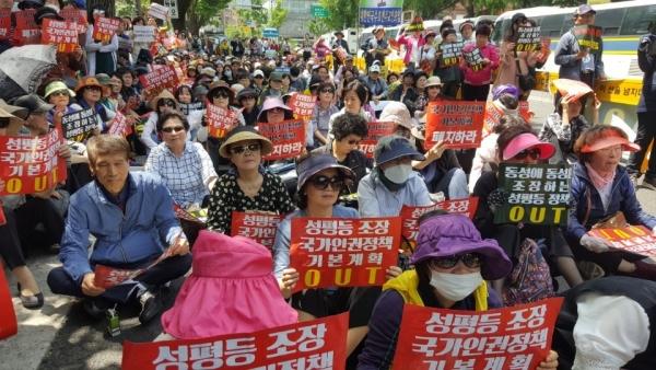 동반연 주최로 '국가인권정책 기본계획 문제점 규탄 및 폐지 국민대회'가 24일 낮 청와대 분수대 근처 효자치안센터 앞에서 열렸다.