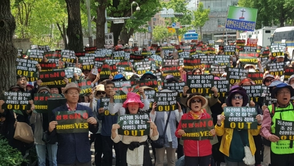 동반연 주최로 열린 '국가인권정책 기본계획 문제점 규탄 및 폐지 국민대회'에서 참석자들이 구호를 외치며 퍼포먼스를 펼치고 있다.