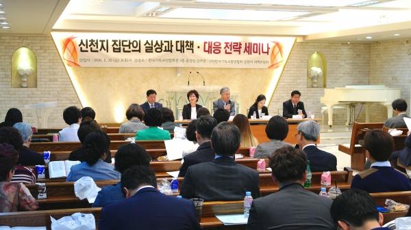 한기총 신천지대책위원회가 최근 '신천지 집단의 실상과 대책·대응 전략 세미나'를 개최했다.