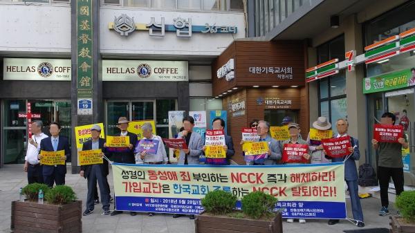 보수 단체들은 NCCK 토론회가 열리고 있는 기독교회관 앞에서 NCCK 규탄 기자회견과 반동성애 집회를 개최했다.(수정 모자이크)