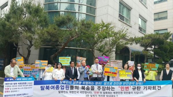 기자회견은 민변 사무실 앞에서 열렸다. 사실상 민변이 이번 사태를 촉발시켰기 때문이다.