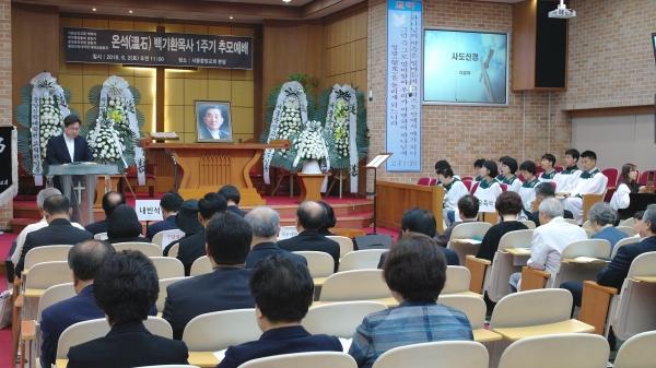 故 온석 백기환 목사 1주기 추모예배가 2일 낮 서울중앙교회 본당에서 열렸다. 행사장은 백 목사를 추모하는 유족과 교단 관계자들, 교계 인사들로 가득 메워졌다.