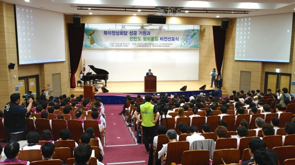 '북미정상회담 성공기원과 한반도 평화통일 비전선포식'이 4일 낮 국회의원회관에서 열렸다.