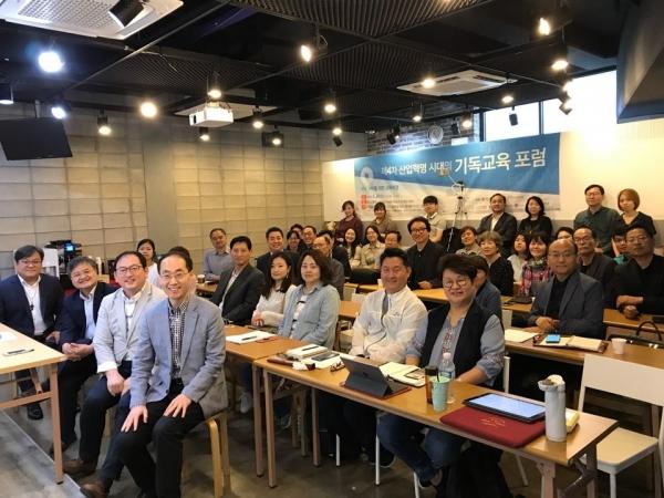 한인세계선교사지원재단 등이 주최한 '2018 기독교교육포럼'을 마치고.