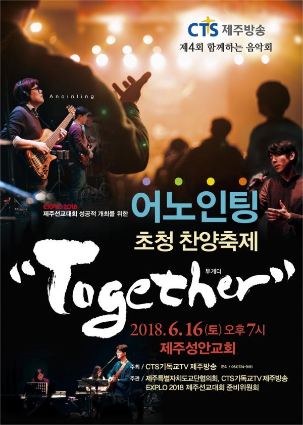 제주 CTS 방송 어노인팅 초청 찬양집회