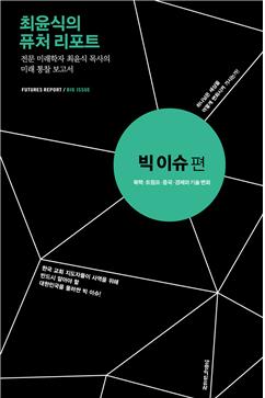 최윤식의 퓨처 리포트-빅 이슈편