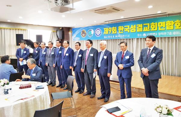 한국성결교회연합회 제9회 정기총회가 열린 가운데, 신 임원들이 인사하고 있다.