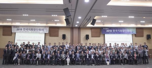 CBMC가 전국 기독실업인 대표 3백여 명이 모인 가운데 2018년 전국 지회장단회의를 열었다.