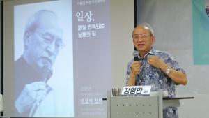강영안 교수.