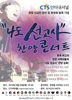 """CTS인터내셔널(이사장 감경철)은 오는 6월 26일 오후 7시 CTS아트홀에서 찬양선교단 창단 및 후원회 발족 기념 """"나도 선교사"""" 찬양 콘서트를 개최한다."""