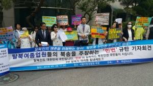 최근 민변 사무실 앞에서 열렸던 '탈북 여종업원 북송반대·북송 음모 규탄 기자회견' 집회의 모습.