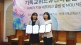 '기독교위드유센터'는 설립과 함께 연대활동을 위한 '피해자 지원 네트워크'를 출범했다. MOU 체결식에서 함께 한 기독교위드유센터 대표 이진혜 집사(왼쪽)와 한국여신학자협의회 기독교여성상담소장 채수지 목사.