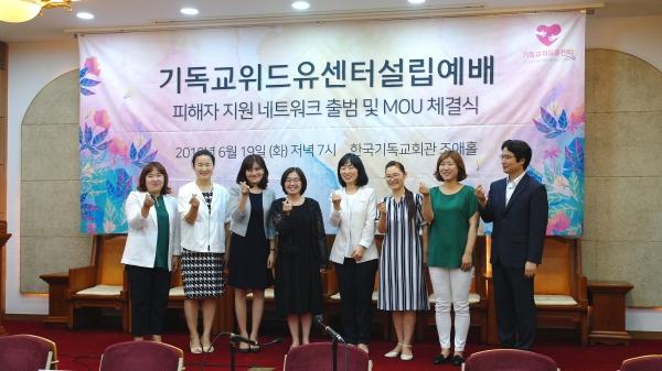 19일 저녁 한국기독교회관에서 '기독교위드유센터' 설립 예배가 드려졌다. 행사를 마치고 기념촬영에 임한 기독교위드유센터 및 '피해자 지원 네트워크' 관계자들의 모습.