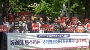 동반연이  과천 정부종합청사 앞에서 동성애를 옹호하는 '국가인권정책 기본계획'(NAP) 반대 기자회견을