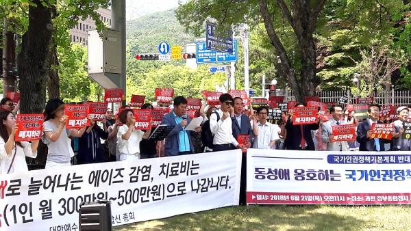 동반연이 과천 정부종합청사 앞에서 동성애를 옹호하는 '국가인권정책 기본계획'(NAP) 반대 기자회견을 개최했다.