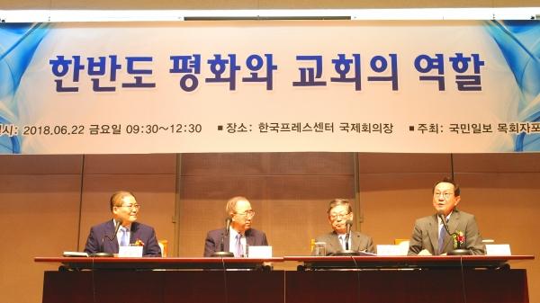 소강석, 반기문, 김황식, 박종화 패널이 토론마당에서 발언하고 있따.