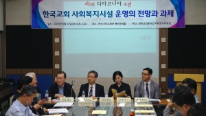 """22일 낮 기독교회관에서는 """"한국교회 사회복지시설 운영의 전망과 과제""""란 주제로 제2회 디아코니아 포럼이 열렸다."""
