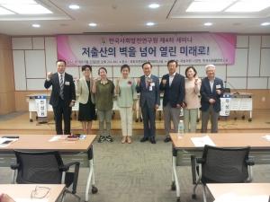 한국사회발전연구원(이사장 조일래 목사)이 최근 국회의원회관에서 한국사회 '저출산' 문제를 놓고 그 해법을 찾아봤다