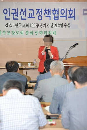 예장통합총회 인권위원회가 최근 개최한 총회인권선교정책협의회 참석자들의 모습.