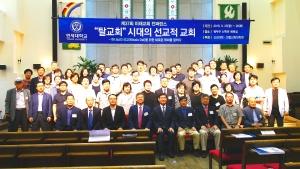 컨퍼런스 참석자들이 단체 사진을 찍고 있다.
