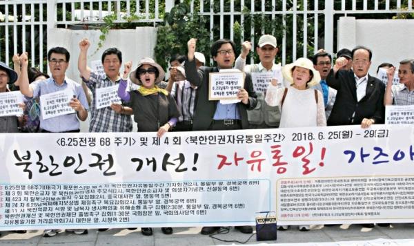 46개의 시민단체들이 25일 통일부 앞에서 제4회 '북한인권자유통일주간'을 위한 기자회견을 진행했다.
