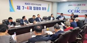 한국기독교연합(대표회장 이동석 목사)이 한국교회 하나되기 위해 조건없는 통합을 결의했다.  한기연은 지난 6월 26일 오전 11시 제7-4차 임원회를 열고 한국교회의 통합을 위해 본회부터 모든 조건을 내려놓기로 하고, 다른 2개 기관도 어떤 조건도 달지 말고 우선 하나되는 일에 매진토록 하자는 향후 통합 추진 방향을 정했다.