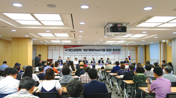 올바른 제 3차 법무부 국가긴원정책 기본계획을 위한 토론회