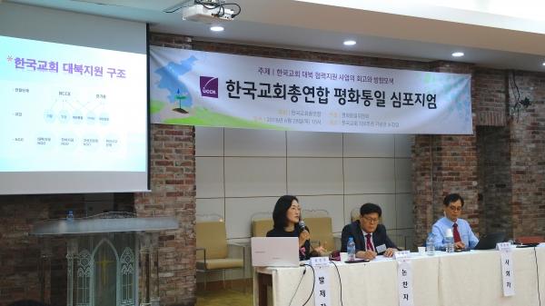 평동연대 윤은주 사무총장이 두 번째 발제를 하고 있다.