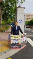 부산대 길원평 교수가 과천 정부종합청사 앞에서 '동성애 옹호하는 법무부 국가인권정책 기본계획(NAP) 반대'를 위한 일인시위를 진행하고 있다.