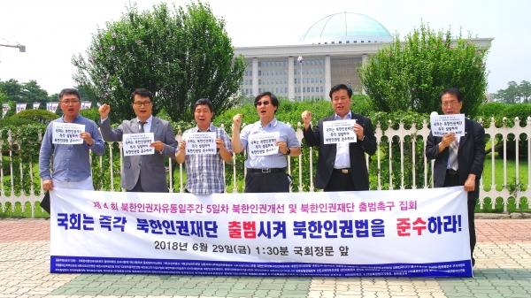 북한인권개선 및 북한인권재단 설립 촉구 집회