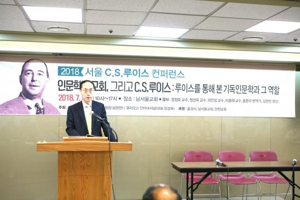서울 C.S 루이스 컨퍼런스