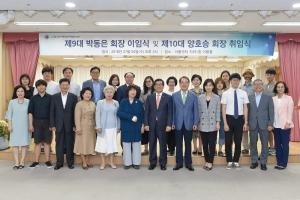 [사진제공=월드비전] 한국아동단체협의회 회장 이·취임식