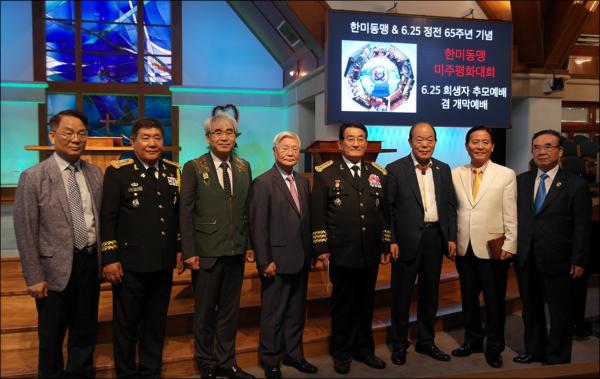 한국전 희생자 추모