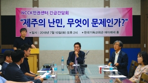 NCCK 인권센터 긴급토론회