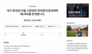 """지난 6월 14일 시작됐던 """"대구 동성로/서울 시청광장 퀴어축제(동성애축제) 개최를 반대합니다"""" 청와대 청원 서명이 7월 10일 저녁 20만 명을 돌파했다. 이제 청와대는 이 사안에 대해 대답을 내놓아야 한다."""