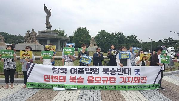 청와대 앞에서 다시금 열린 '탈북 여종업원 북송반대·북송 음모 규탄 기자회견' 참석자들의 모습.