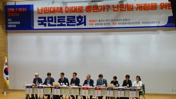 난민대책 국민토론회