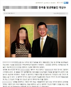 과거 한 인터넷 매체는 정재륜 목사가 불륜 대상이었던 여 성도를 칭찬했던 내용의 기사가 실리기도 했다. 두 사람이 함께 한 모습도 사진으로 실렸다.