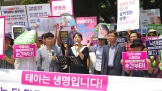 낙태죄 폐지 반대집회