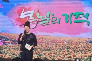 지난 4월 MBC 장애인의 날 특집 '봄날의 기적'에 출연중인 이영자