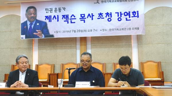 제시 잭슨 목사 초청 강연회가 NCCK 인권센터 주최로 지난 26일 기독교회관에서 열렸다.