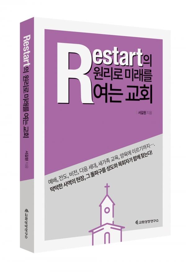 Restart의 원리로 미래를 여는 교회