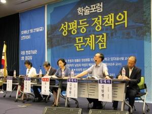 27일 오전 국회 헌정기념관에서는 반동연 주최로 '성평등 정책의 문제점'에 대한 학술포럼이 열렸다.
