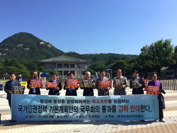 NAP 반대 특별 기자회견