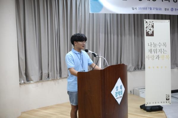 성혜장학회 영어캠프