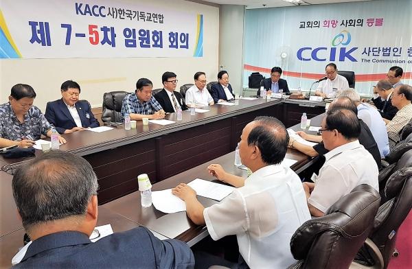 한국기독교연합(대표회장 이동석 목사)은 지난 8월 3일 오전 11시 한기연 회의실에서 제7-5차 임원회를 열고 3개 기관 대통합의 원칙을 재확인했다.