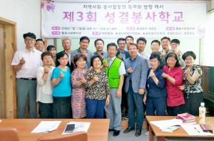 제3회 성경봉사학교 개최