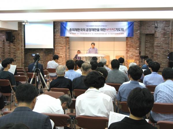 '명성교회 부자 세습 총회재판국의 공정재판을 위한 마지막 기도회'가 열린 한국교회100주년기념관 소강당. 이수영 목사가 설교자로 나서 강한 비판조의 설교를 했다.